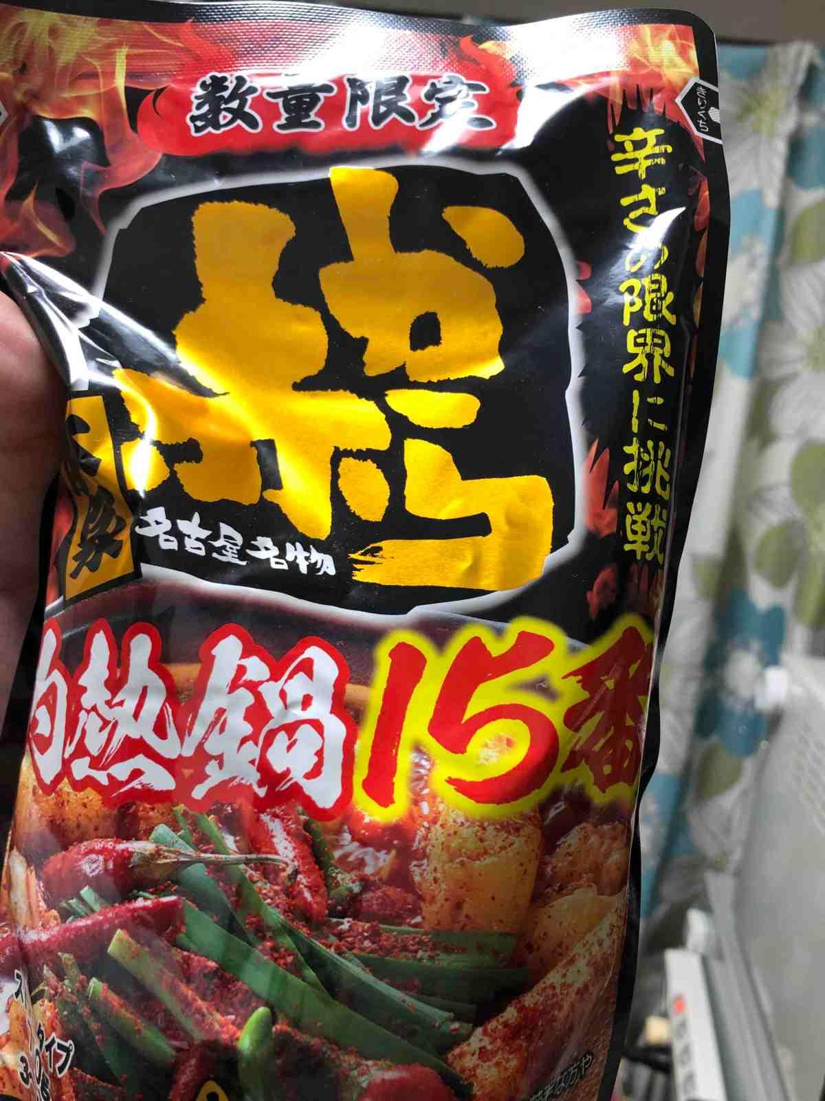 辛辛鍋15番、ちと値打ちこきすぎやったよん!